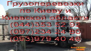 Перевозка мебели по Киеву.Грузоперевозка-Доставка мебели по Киеву